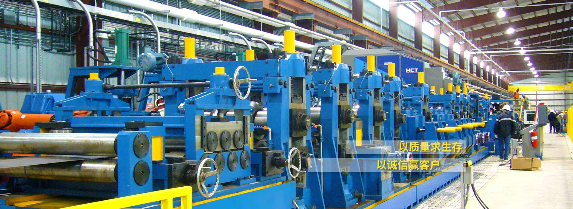 精密高频焊管生产线